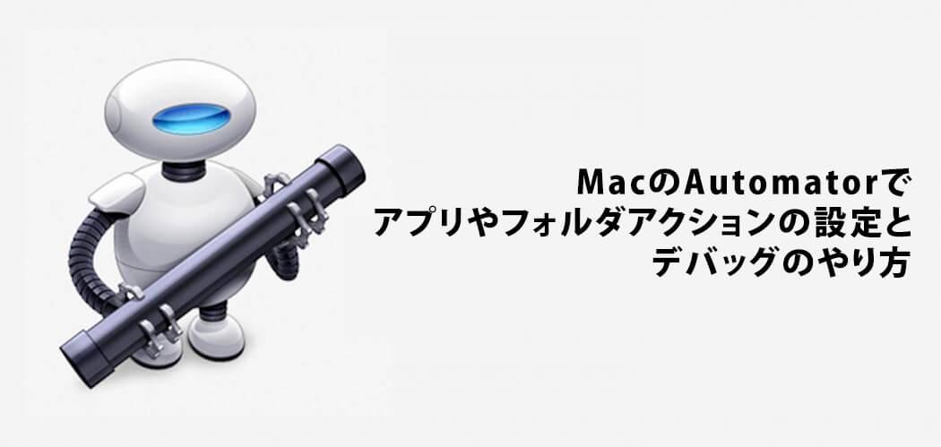 MacのAutomatorでアプリやフォル...