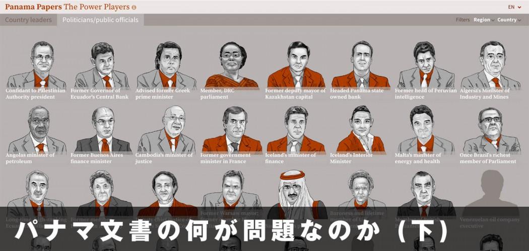 文書 パナマ 【パナマ文書】日本人・日本企業リスト